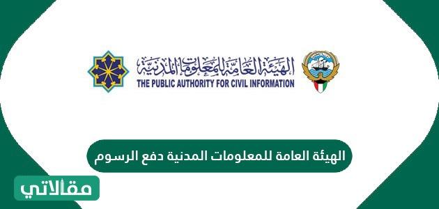 الهيئة العامة للمعلومات المدنية دفع الرسوم