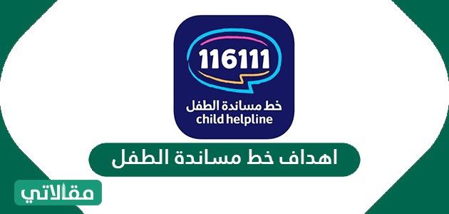 اهداف خط مساندة الطفل وكيفية التعامل مع مشاكل الأطفال
