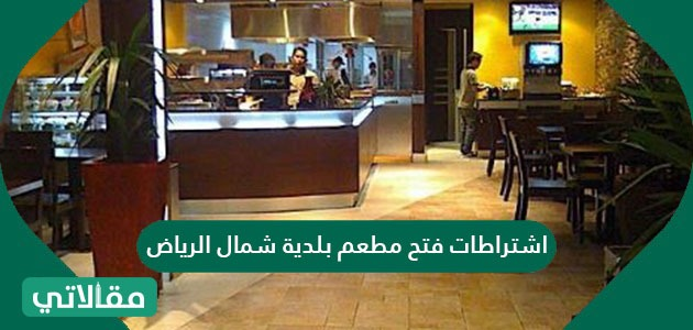 اشتراطات فتح مطعم بلدية شمال الرياض
