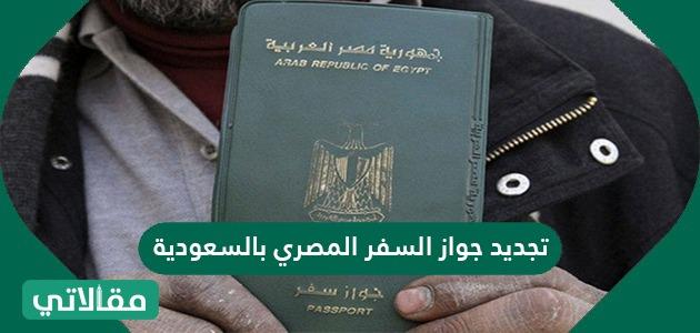 تجديد جواز السفر المصري بالسعودية