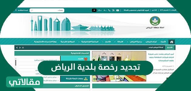 تجديد رخصة بلدية الرياض