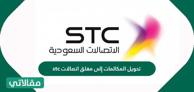 تحويل المكالمات إلى مغلق اتصالات stc وتكلفة الخدمة