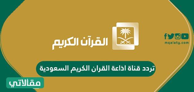تردد قناة اذاعة القران الكريم السعودية