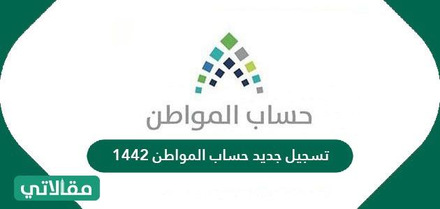 تسجيل جديد حساب المواطن 1442