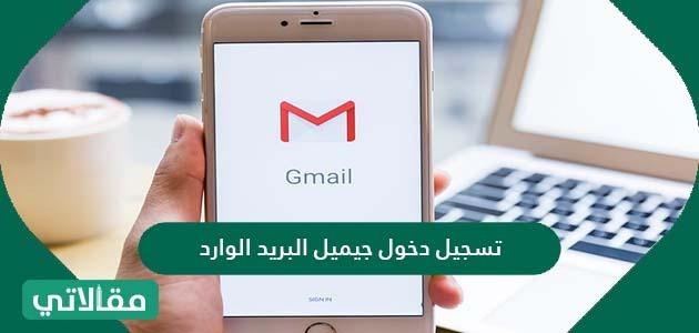 تسجيل دخول جيميل البريد الوارد