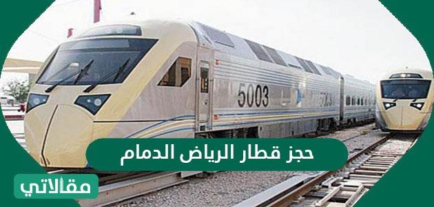 حجز قطار الدمام الرياض