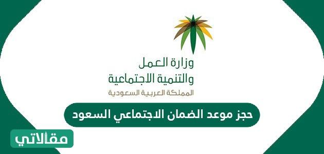 حجز موعد الضمان الاجتماعي السعودي