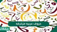 حروف عربيه مزخرفه مميزة