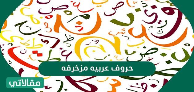 حروف عربيه مزخرفه مميزة مقالاتي