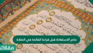 حكم الاستعاذة قبل قراءة الفاتحة في الصلاة