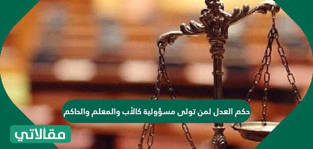 حكم العدل لمن تولى مسؤولية كالأب والمعلم والحاكم