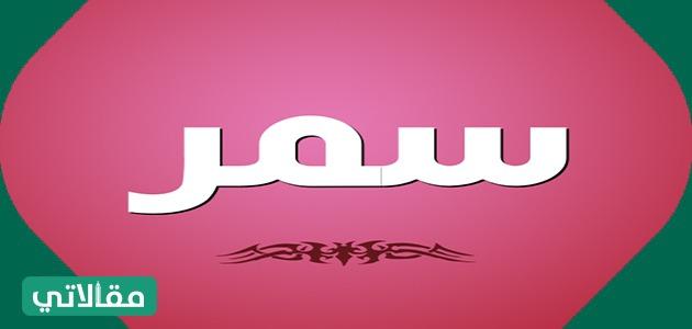 حكم تسمية اسم سمر في الاسلام
