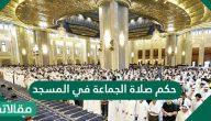 حكم صلاة الجماعة في المسجد في المذاهب الأربعة