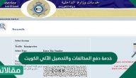 خدمة دفع المخالفات والتحصيل الآلي الكويت