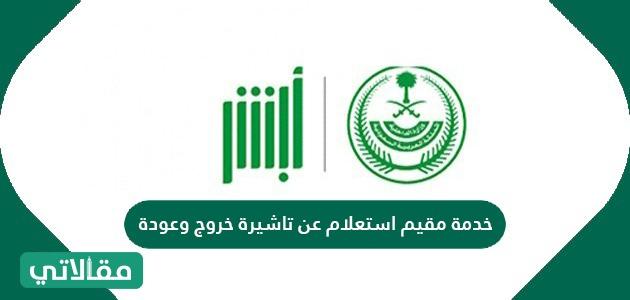 خدمة مقيم استعلام عن تاشيرة خروج وعودة