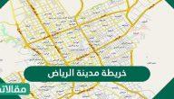 خريطة مدينة الرياض الموحدة لأنظمة البناء واستعمالات الأراضي