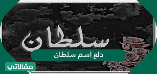 دلع اسم سلطان ومعناه في اللغة العربية وصفات حامله وحكم تسميته