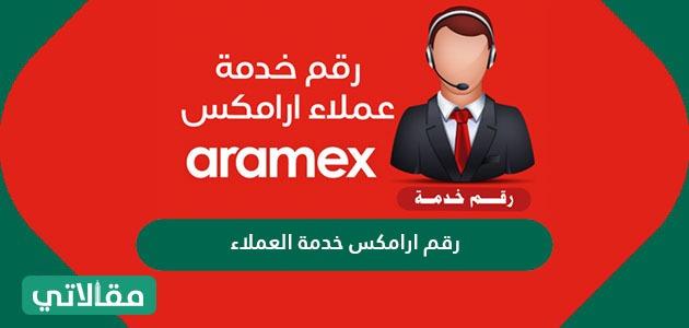 رقم ارامكس خدمة العملاء السعودية مقالاتي