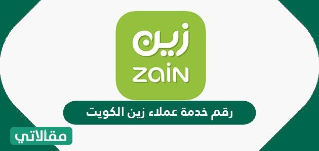 رقم خدمة عملاء زين الكويت