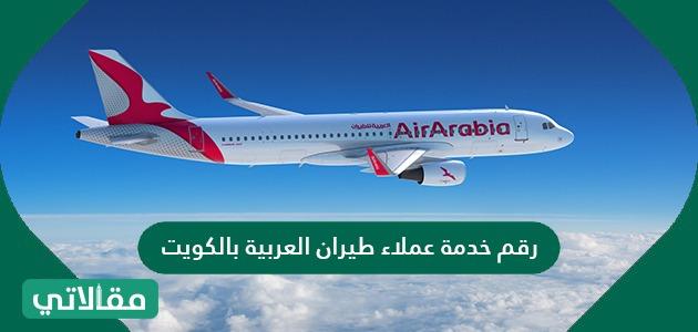 رقم خدمة عملاء طيران العربية بالكويت