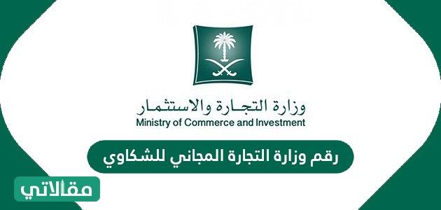 رقم وزارة التجارة المجاني للشكاوي