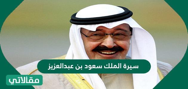 سيرة الملك سعود بن عبدالعزيز باختصار وأهم أعماله