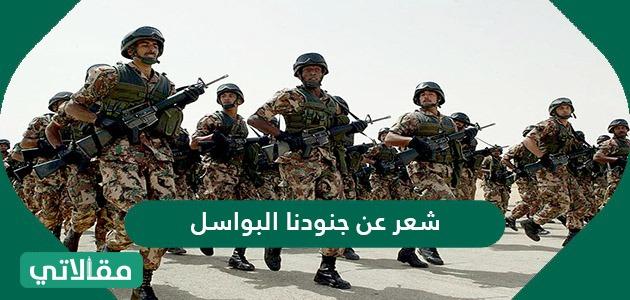 شعر عن جنودنا البواسل وأجمل ما قيل في حماة الوطن