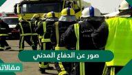 صور عن الدفاع المدني ومعلومات عن الدفاع المدني 2021