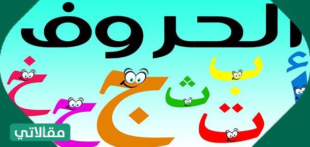 صور عن حروف اللغة العربية رائعة ومميزة جدا مقالاتي