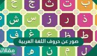 صور عن حروف اللغة العربية رائعة ومميزة جدا