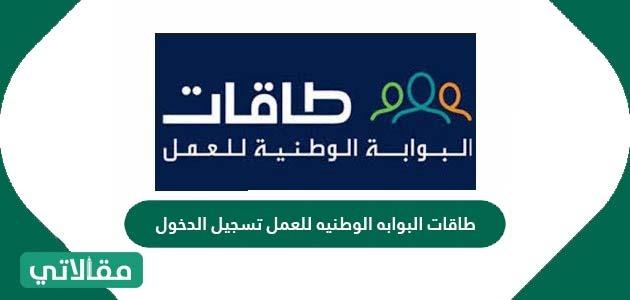 طاقات البوابه الوطنيه للعمل تسجيل الدخول