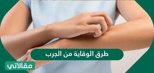 طرق الوقاية من الجرب وأسبابه وكيفية علاجه