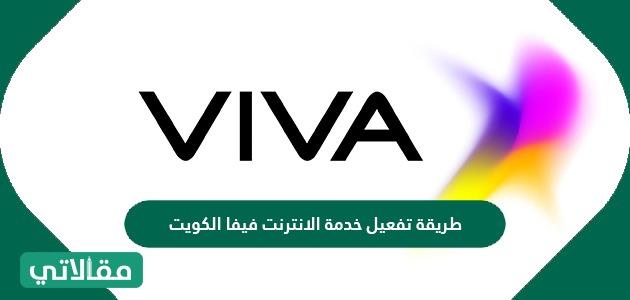 طريقة تفعيل خدمة الانترنت فيفا الكويت