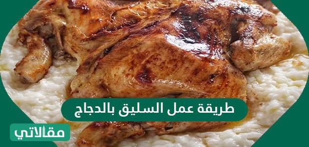 طريقة عمل السليق بالدجاج على الطريقة السعودية