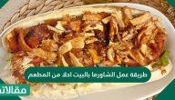 طريقة عمل الشاورما بالبيت افضل من المطعم بطرق سهلة وبسيطة