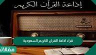 قراء اذاعة القران الكريم السعودية