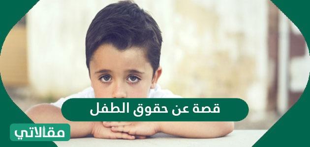 قصة عن حقوق الطفل ونماذج مختلفة لقصص حقوق الأطفال