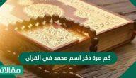 كم مرة ذكر اسم محمد في القران الكريم
