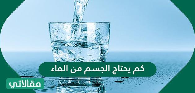 كم يحتاج الجسم من الماء