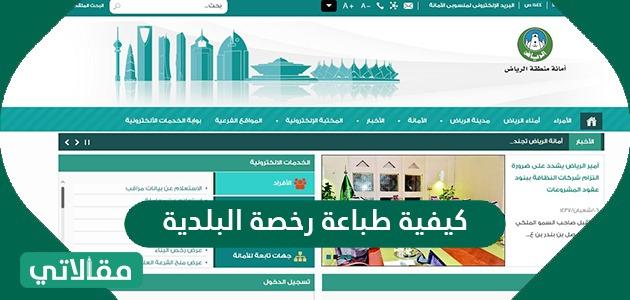 كيفية طباعة رخصة البلدية في المملكة العربية السعودية