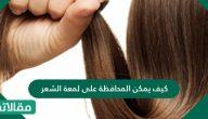 كيف يمكن المحافظة على لمعة الشعر
