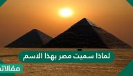 لماذا سميت مصر بهذا الاسم فى اللغة العربية و EGYPT فى اللغة الانجليزية