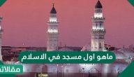 ماهو اول مسجد في الاسلام كان يزوره النبي كل سبت و أقيمت فيه صلاة الجمعة