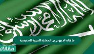 ما قاله الآخرون عن المملكة العربية السعودية