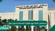 مستشفى الملك فهد للقوات المسلحة تسجيل الدخول