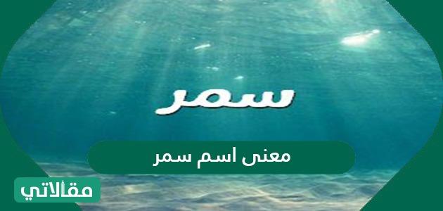 معنى اسم سمر في اللغة العربية وعلم النفس وأسرار شخصيتها