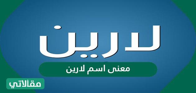 معنى اسم لارين في اللغة العربيه وصفات حاملته هذا الاسم وحكم تسميته