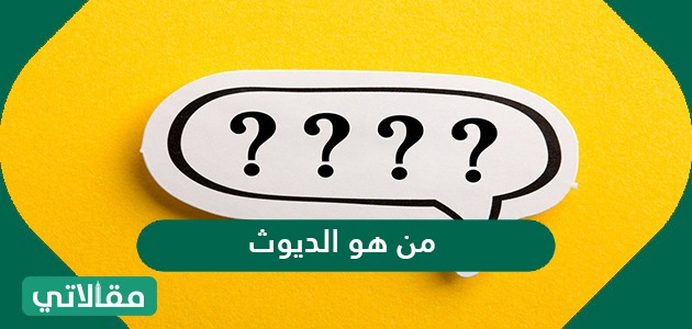 من هو الديوث في الدين الإسلامي؟