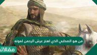 من هو الصحابي الذي اهتز عرش الرحمن لموته