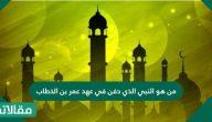 من هو النبي الذي دفن في عهد عمر بن الخطاب
